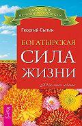 Георгий Николаевич Сытин - Богатырская сила жизни