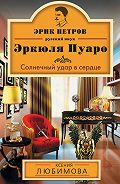 Ксения Любимова - Солнечный удар в сердце