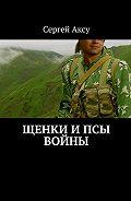Сергей Аксу -Щенки ипсы войны