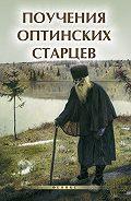 Елена Елецкая -Поучения Оптинских старцев