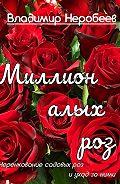 Владимир Неробеев -Миллион алых роз