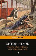 Антон Чехов - Тысяча одна страсть, или Страшная ночь (сборник)