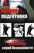 О. Ю. Захаров -Боевая подготовка работников служб безопасности