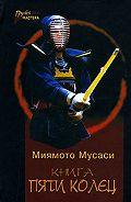 Миямото Мусаси -Книга Пяти Колец
