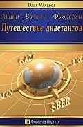 Макаров Олег -Акции – Валюты – Фьючерсы. Путешествие дилетантов