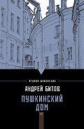 Андрей Битов - Пушкинский дом