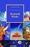 Андрей Чемезов -Новый Марс