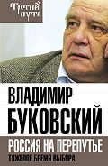 Владимир Буковский -Владимир Буковский На краю. Тяжелый выбор России