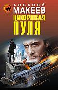 Алексей Макеев -Цифровая пуля