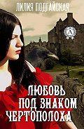 Лилия Подгайская -Любовь под знаком Чертополоха
