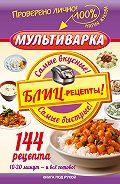 Мария Жукова -Мультиварка. Блиц-рецепты! Самые вкусные! Cамые быстрые!
