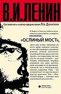 Владимир Ильич Ленин -Ослиный мост (сборник)