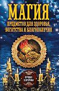 Антонина Соколова - Магия предметов для здоровья, богатства и благополучия