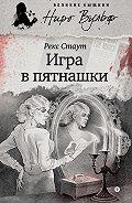 Рекс Стаут - Игра в пятнашки (сборник)