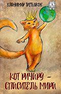 Владимир Третьяков -Кот Ричард – спаситель мира