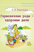 Светлана Васильевна Баранова -Гармоничные роды – здоровые дети