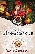 Наталия Ломовская -Лик избавителя