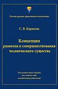Светлана Васильевна Баранова -Концепция развития и совершенствования человеческого существа