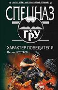 Михаил Нестеров -Характер победителя
