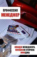 Илья Мельников -Имидж менеджера. Внешняя сторона имиджа