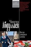 Чингиз Абдуллаев - Когда умирают слоны