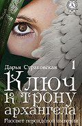 Дарья Страковская - Ключ к трону архангела