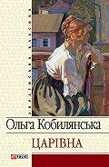 Ольга Кобилянська -Царівна (збірник)