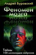 Андрей Буровский -Феномен мозга. Тайны 100 миллиардов нейронов