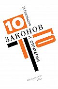 Михаил Емельянов - Десять законов Го и стратегии