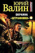 Юрий Валин -«Штрафники»