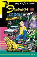 Дарья Донцова -Экстрим на сером волке