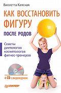 Виолетта Капская - Как восстановить фигуру после родов