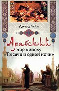 Эдвард Лейн - Арабский мир в эпоху «Тысячи и одной ночи»