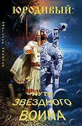 Николай Шмигалев - Юродивый: путь звездного воина