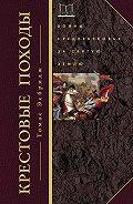 Томас Эсбридж - Крестовые походы. Войны Средневековья за Святую землю