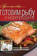 Коллектив Авторов - Готовим рыбу и морепродукты