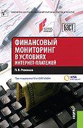 П. В. Ревенков - Финансовый мониторинг в условиях интернет-платежей