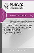 Владимир Зинов - Актуализация приоритетов научно-технологического развития России. Проблемы и решения