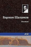 Варлам Шаламов -Геологи