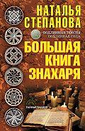Наталья Ивановна Степанова -Большая книга знахаря