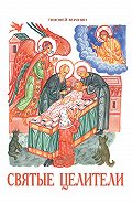 Тимофей Леонович Веронин -Святые целители
