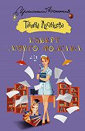 Татьяна Луганцева -Изверг моего романа