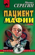 Михаил Серегин - Пациент мафии