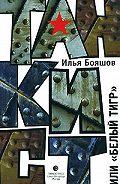 Илья Бояшов -Степные боги