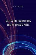 Анатолий Быканов -Математическая модель бухгалтерского учета