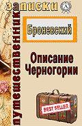 В. Б. Броневский -Описание Черногории