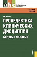 Лариса Фролькис - Пропедевтика клинических дисциплин. Сборник заданий