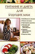 Ирина Викторовна Новикова -Питание и диета для будущих мам