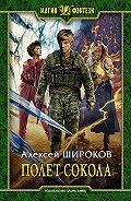 Алексей Широков -Полет сокола