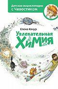 Елена Качур - Увлекательная химия